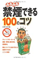 みるみる禁煙できる100のコツ