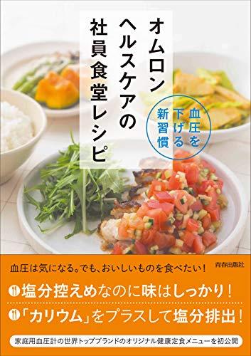 青春出版社『オムロンヘルスケアの社員食堂レシピ』