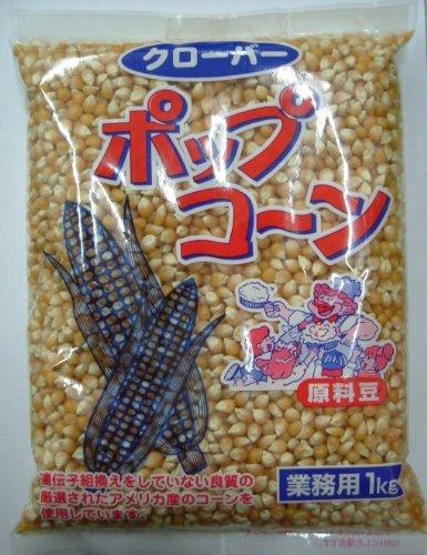 クローバー『ポップコーン原料豆 業務用』