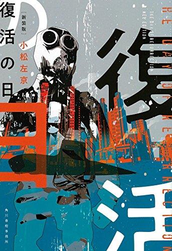 新装版 復活の日 (ハルキ文庫)