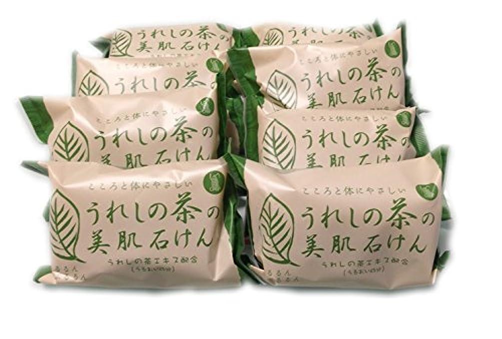 ファントム貫入学習日本三大美肌の湯嬉野温泉 うれしの茶の美肌石けん8個セット