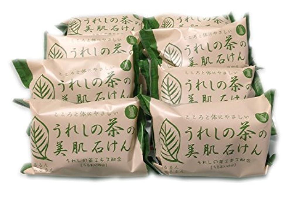 有罪最初にご意見日本三大美肌の湯嬉野温泉 うれしの茶の美肌石けん8個セット