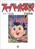 スーパー太平記―カラー完全版