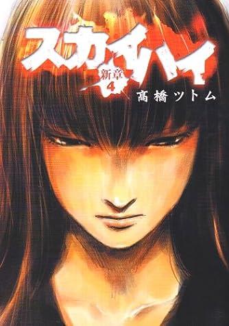 スカイハイ新章 4 (ヤングジャンプコミックス)