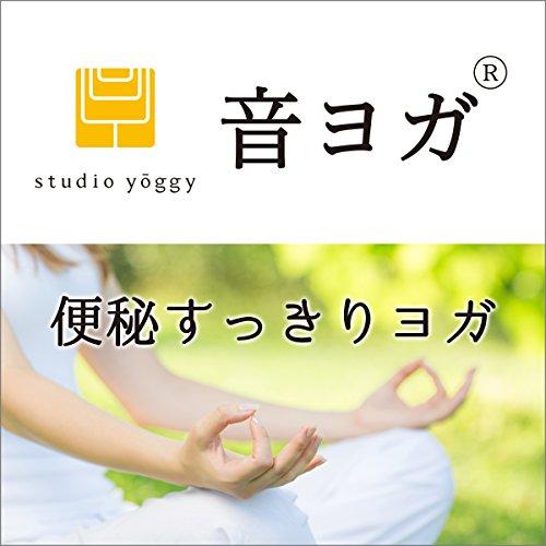 『音ヨガ 便秘すっきりヨガ』のカバーアート