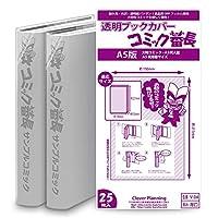 透明ブックカバー コミック番長 ≪A5サイズ≫ 25枚 ■対象:完全版コミックス・ビジネス書・A5同人誌■