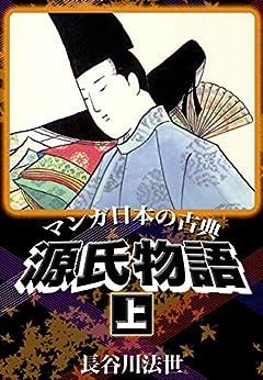 [長谷川 法世]のマンガ日本の古典 源氏物語上