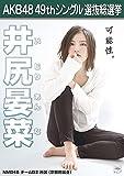 【井尻晏菜 NMB48 チームBⅡ】 AKB48 願いごとの持ち腐れ 劇場盤 特典 49thシングル 選抜総選挙 ポスター風 生写真