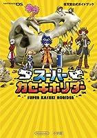 スーパーカセキホリダー: 任天堂公式ガイドブック