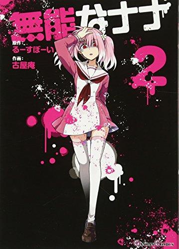 無能なナナ(2) (ガンガンコミックス)