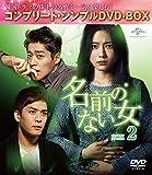 名前のない女 BOX2<コンプリート・シンプルDVD-BOX5,000円シリーズ>【...[DVD]