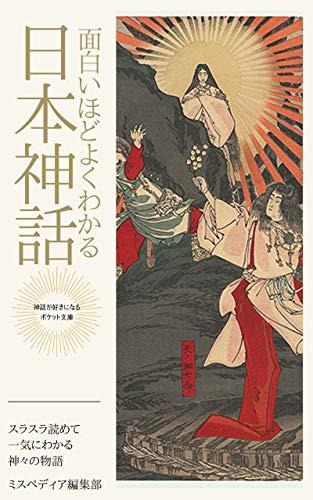 面白いほどよくわかる日本神話: スラスラ読めて一気にわかる神々の物語 (神話が好きになるポケット文庫シリーズ)