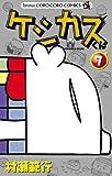 ケシカスくん(7) (てんとう虫コミックス)