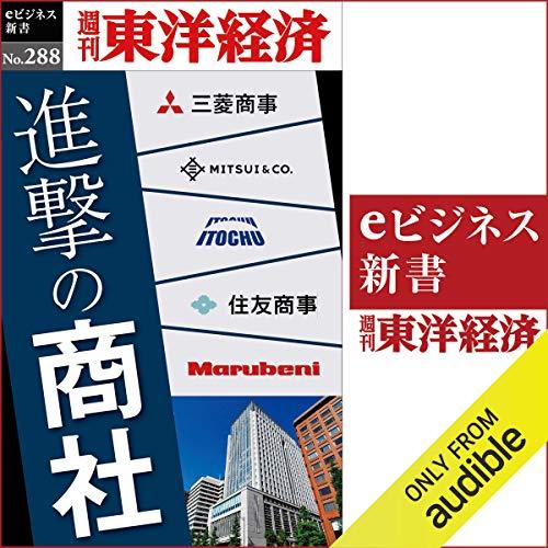 『進撃の商社(週刊東洋経済eビジネス新書No.288)』のカバーアート
