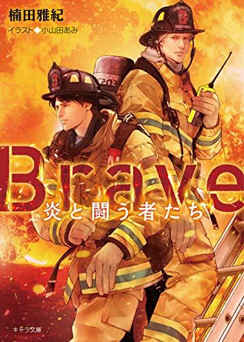 Brave ―炎と闘う者たち― (キャラ文庫)