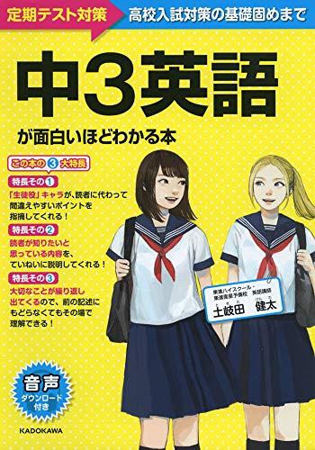 中3英語が面白いほどわかる本