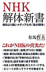 NHK解体新書 朝日より酷いメディアとの「我が闘争」 (WAC BUNKO 311)