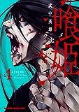 喰姫-クヒメ- 4 (ドラゴンコミックスエイジ)