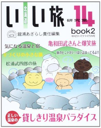 北海道いい旅研究室 第14号 book2(キトピロ