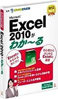 Microsoft Office Excel 2010がわか~る