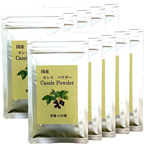 【国産 無添加 100%】カシスパウダー 粉末 50g×10袋セット ノンカフェイン 青森県産