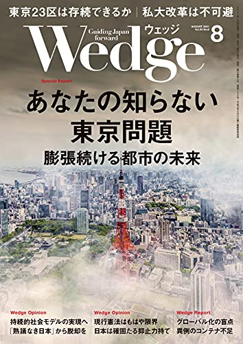 Wedge (ウェッジ) 2021年 8月号 [雑誌]