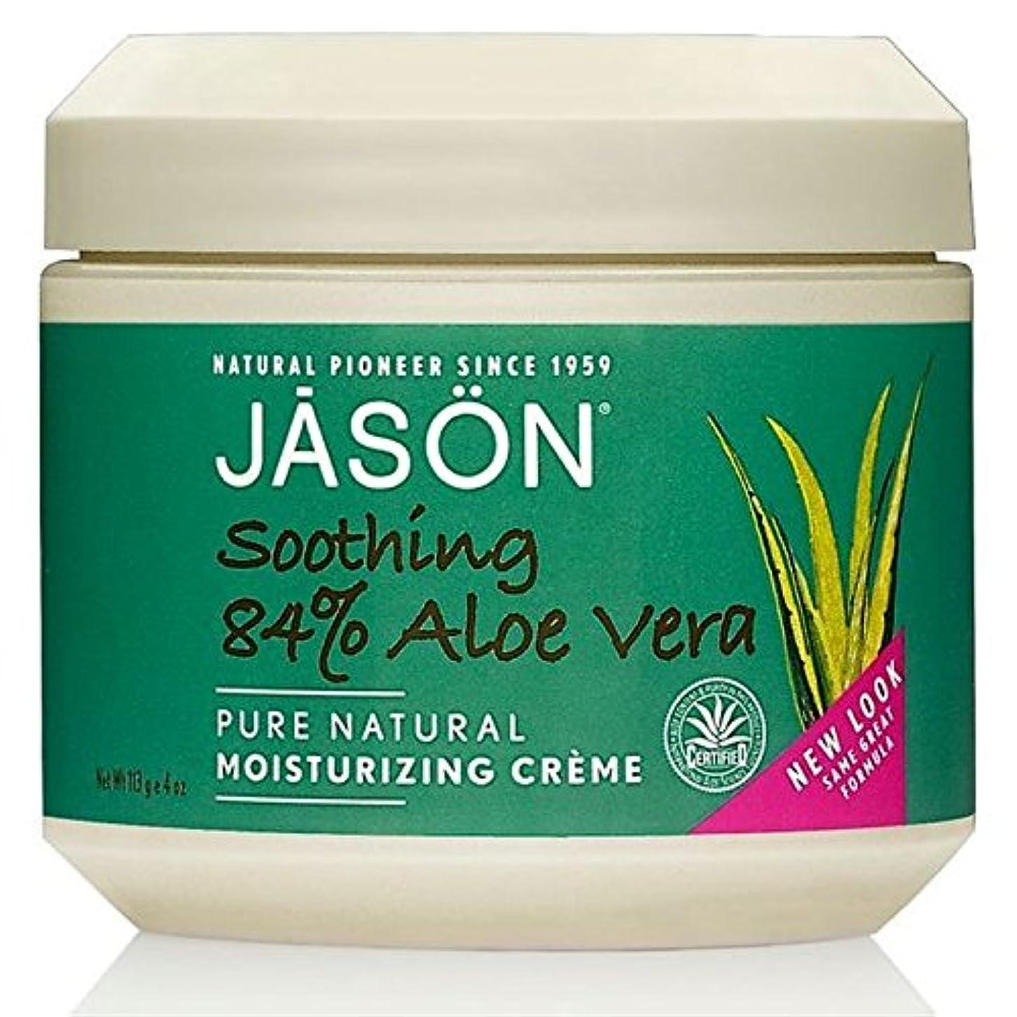 悲しい丁寧予測子ジェイソン?アロエベラ84%の保湿クリーム113グラム x2 - Jason Aloe Vera 84% Moisturising Cream 113g (Pack of 2) [並行輸入品]