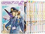 CAPTAINアリス コミック 1-10巻セット (イブニングKC)