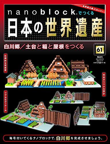 nanoblockでつくる日本の世界遺産 61号 [分冊百科] (パーツ付)