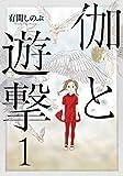伽と遊撃 1 (ビームコミックス)