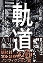 軌道 福知山線脱線事故 JR西日本を変えた闘い