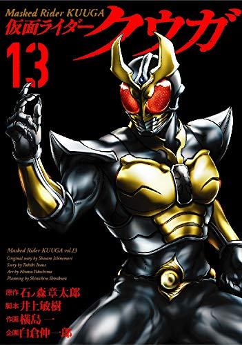 仮面ライダークウガ (13) (ヒーローズコミックス)
