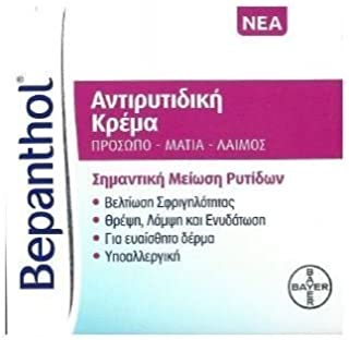 Bayer Bepanthol Anti Wrinkle Cream 50ml