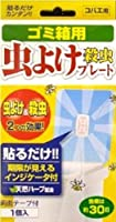 ヘキサチン ゴミ箱用虫よけプレ-ト 1個