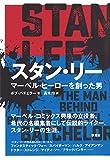 スタン・リー: マーベル・ヒーローを創った男