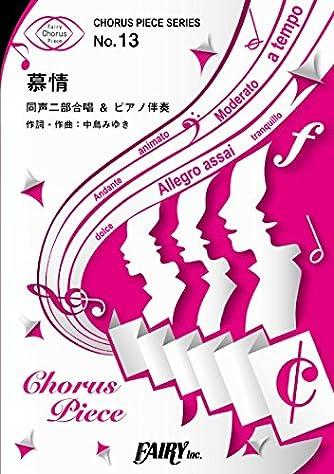 コーラスピースCP13 慕情 / 中島みゆき  (同声二部合唱&ピアノ伴奏譜)~ドラマ 『やすらぎの郷』主題歌 (CHORUS PIECE SERIES)