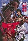 覇-LORD-(12) (ビッグコミックス)