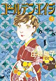ゴールデン・エイジ : 3 (ジュールコミックス)