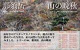 Nasudake Akinobannsyuu 04 (Japanese Edition)