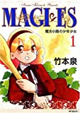 MAGI×ES 魔法小路の少年少女1 (MFコミックス フラッパーシリーズ)