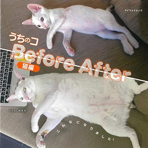 うちのコBefore After 猫編 (マイウェイムック)