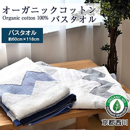 京都西川 オーガニックコットン バスタオル 60×118cm 綿100% タオル ジャカード織り パイル ギフト やわらかな肌触り おしゃれ たおる towel 1-NX-3001(OCS) ブルー