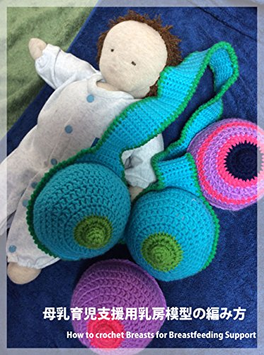 How to Crochet Breasts for Breastfeeding Support (Japanese Edition)
