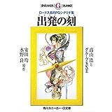 出発(たびだち)の刻(とき)―ロードス島RPGシナリオ集 (角川スニーカー・G文庫)