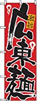 607 広東麺