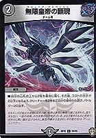 デュエルマスターズ DMRP15 39/95 無限皇帝の顕現 (U アンコモン) 幻龍×凶襲ゲンムエンペラー!!! (DMRP-15)