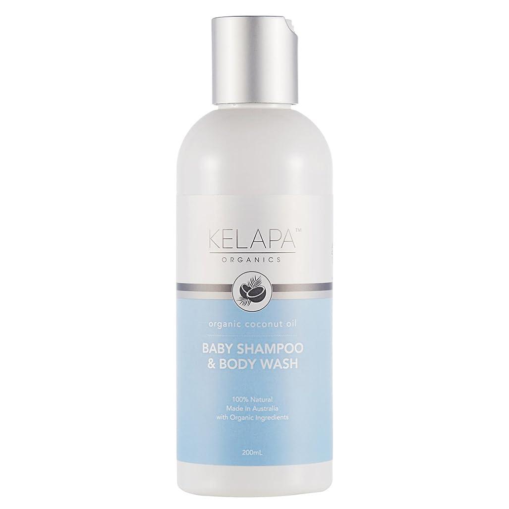 包囲レパートリー差し引くKelapa Organics Baby Shampoo & Body Wash ベイビーシャンプー&ボディウォッシュ 200ml