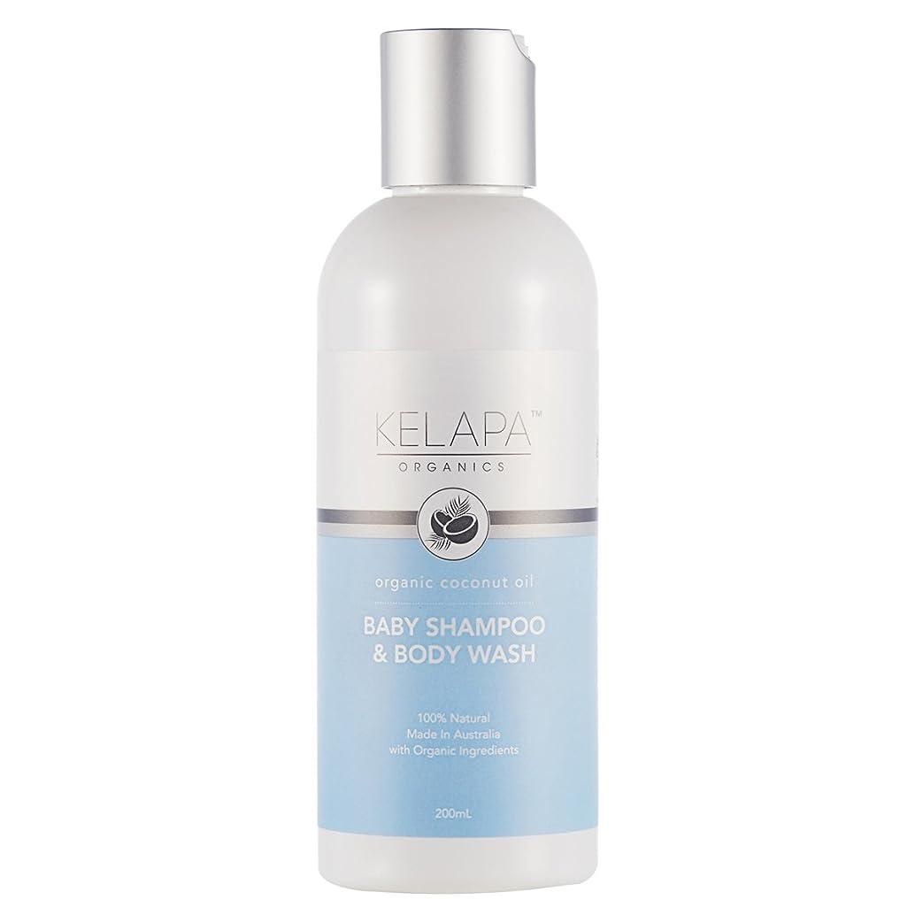 に対して病なデッドKelapa Organics Baby Shampoo & Body Wash ベイビーシャンプー&ボディウォッシュ 200ml