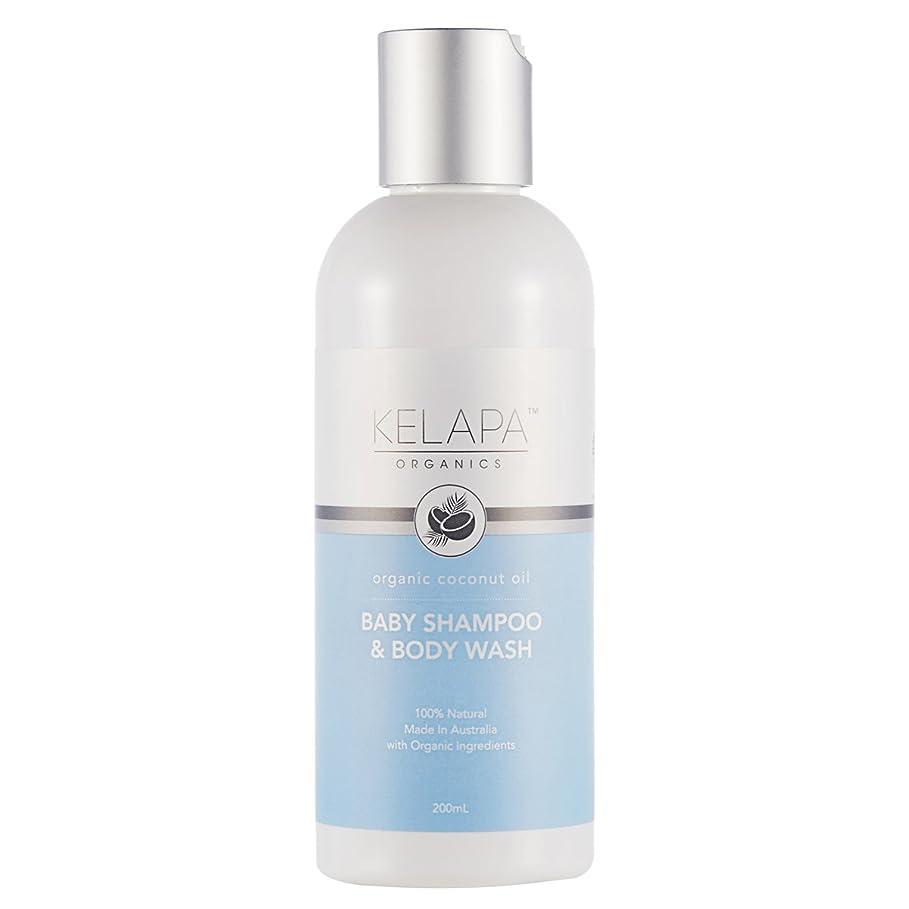 ごちそう開始事件、出来事Kelapa Organics Baby Shampoo & Body Wash ベイビーシャンプー&ボディウォッシュ 200ml