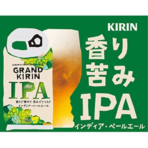 グランドキリンIPA(インディア・ペールエール)[日本350ml×24本]